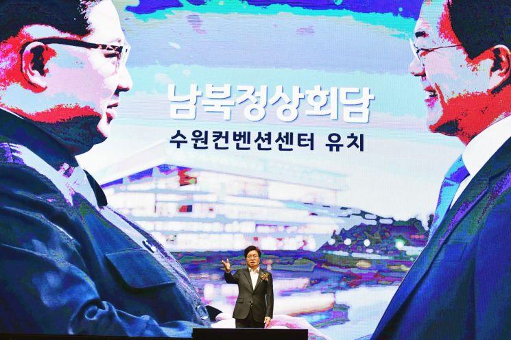 """염태영 """"남북정상회담 수원컨벤션센터에서 개최하자"""""""