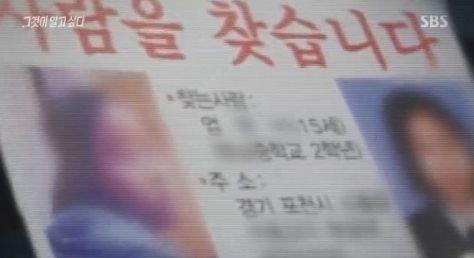 지난 2003년 11월 경기 포천 인근서 실종된 A양을 찾는 현수막과 전단. 사진=SBS '그것이 알고싶다' 캡처