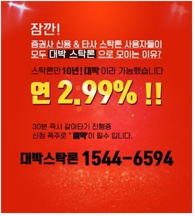 【스탁loan만10년 대박스탁】 3%의 장벽을 깨다 연2.99%, 장기형상품 추가