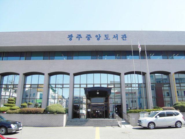 광주중앙도서관, 학교폭력 심리 치유 프로그램 운영
