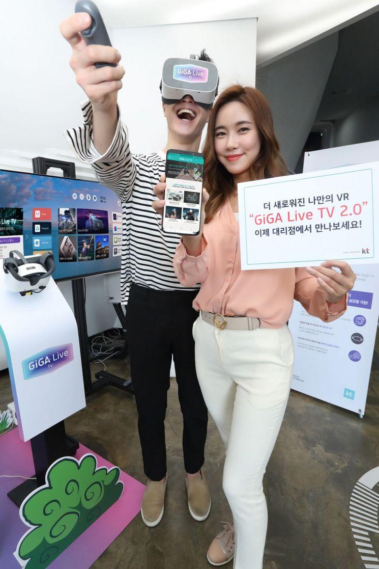 KT, 5G 개통 맞아 기가라이브TV 2.0 버전 출시