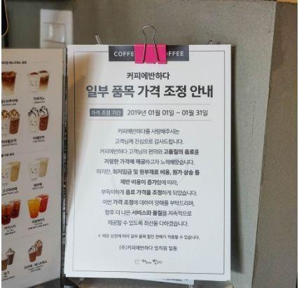 한 커뮤니티의 커피에반하다 가격 인상 안내문 캡쳐.
