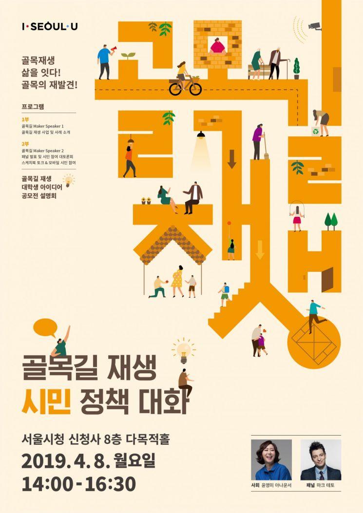 """""""어둡고 위험한 골목을 식당·카페로"""" 서울시, 골목길 재생 13곳 본격 추진"""