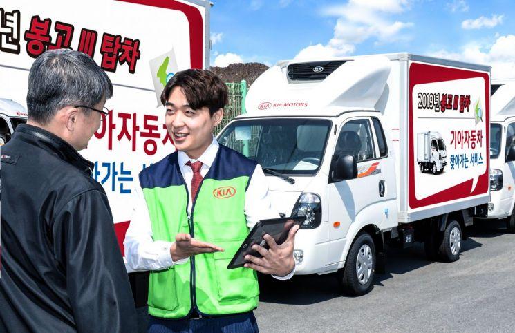 기아차, 생업 바쁜 '봉고 탑차' 보유 100개 사업장 찾아가 차량 점검