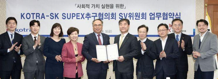 코트라-SK, 사회적경제 기업 해외 진출 '맞손'