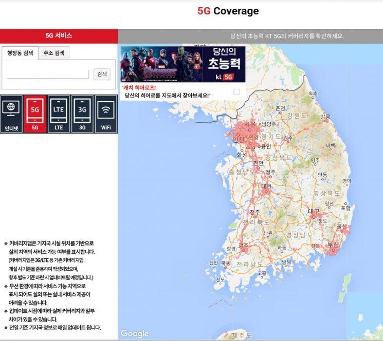 KT, 5G 가입자 3만명 돌파