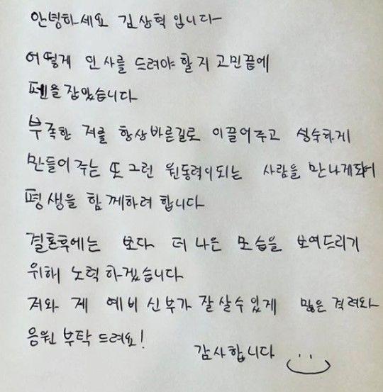 김상혁이 편지로 직접 알린 결혼 소식 / 사진 = 김상혁 SNS