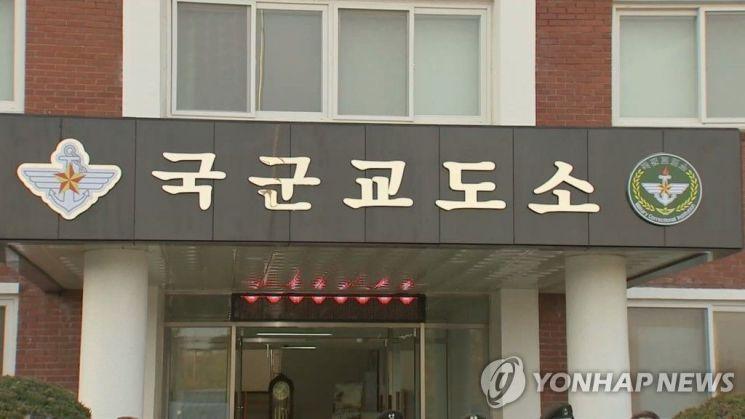 국군교도소 / 사진 = 연합뉴스