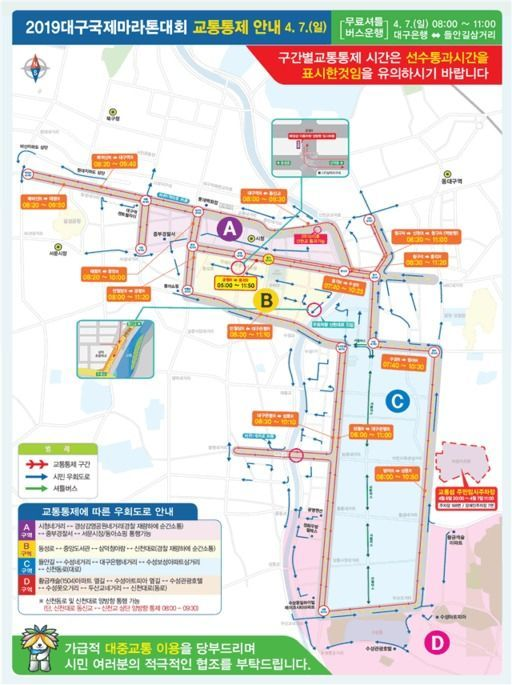 대구국제마라톤 코스와 교통통제 지도 / 사진 =  대구지방방경찰청 제공