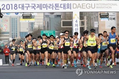 2018년도에 열린 대구국제마라톤대회 / 사진 = 연합뉴스