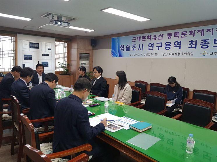 나주시, 근대문화유산 문화재지정 연구용역 최종 보고회 개최