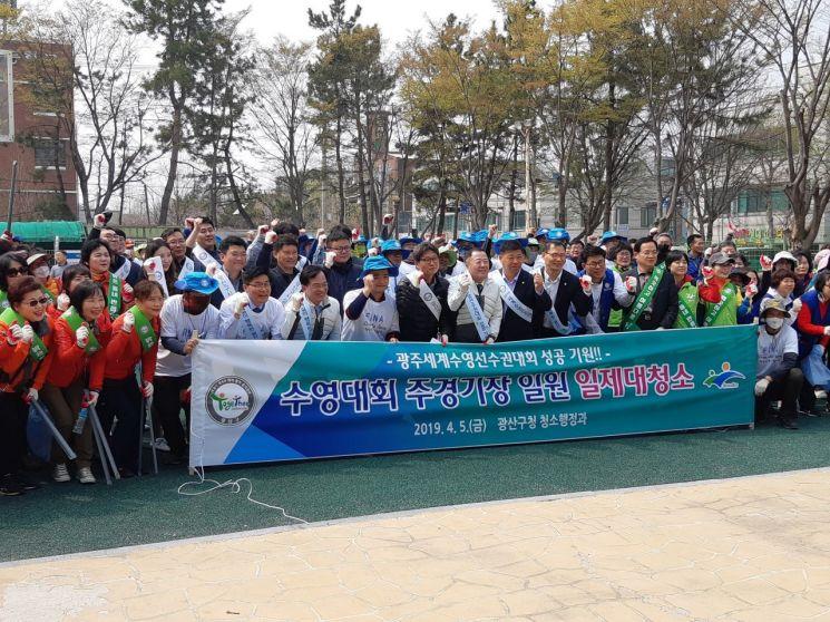 광산구, 세계수영선수권대회 주경기장 주변 대청소