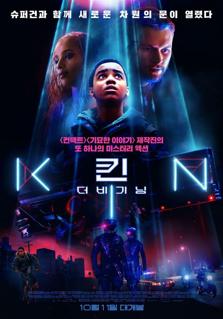 영화 '킨 더 비기닝' = 영화 포스터