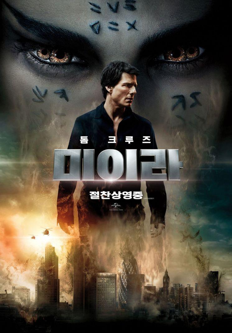 영화 '미이라' = 사진 / 영화 포스터
