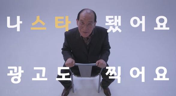 롯데홈쇼핑 광고에 등장한 지병수 할아버지 / 사진 = 롯데홈쇼핑 광고영상 캡처