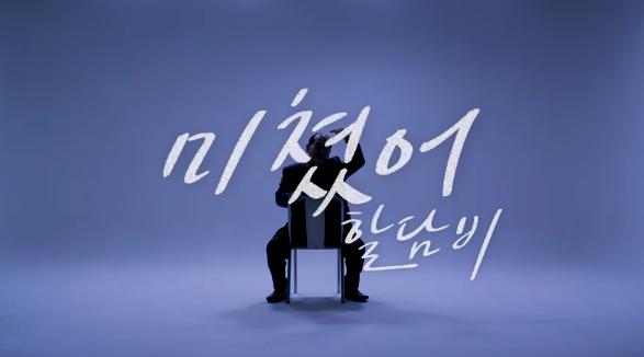'미쳤어' 노래에 맞춰 춤을 추는 지병수 할아버지 / 사진 = 롯데홈쇼핑 광고영상 캡처