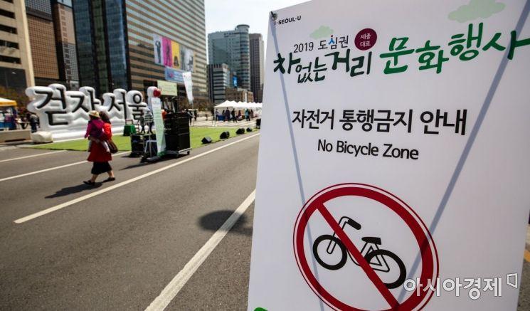 [포토]'차 없는 거리' 자전거도 안돼요!