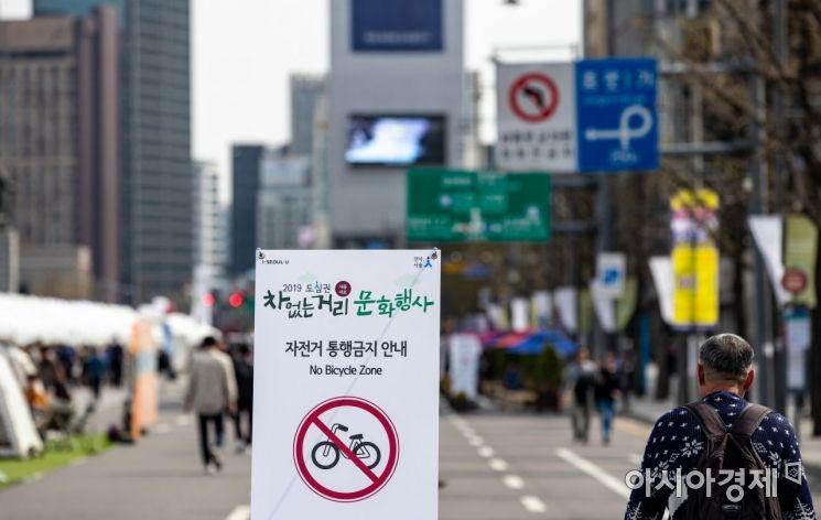 [포토]세종로, 차 없는 거리 문화행사 개최