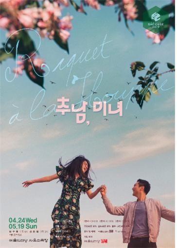 아멜리 노통브 소설 '추남, 미녀' 연극무대 오른다