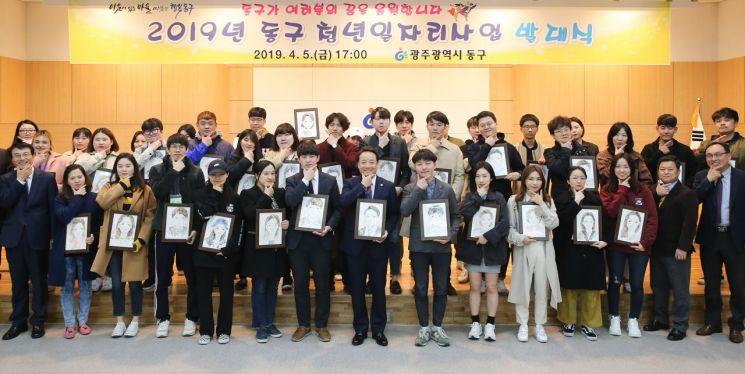 광주 동구, 청년일자리 사업 본격화
