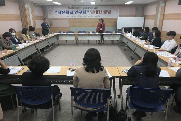 전남교육청 '작은 학교 연구회 발족식 및 협의회' 개최