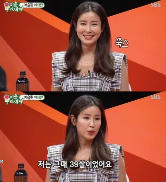 배우 이태란 / 사진=SBS 방송 캡처