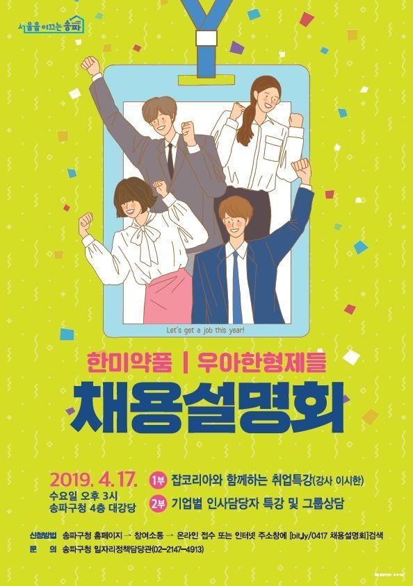 한미약품·우아한형제들 채용설명회 개최