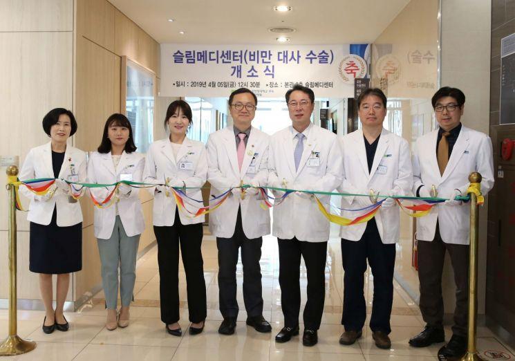 순천향대 부천병원 슬림메디센터, 다학제 진료로 환자 만족도 높인다