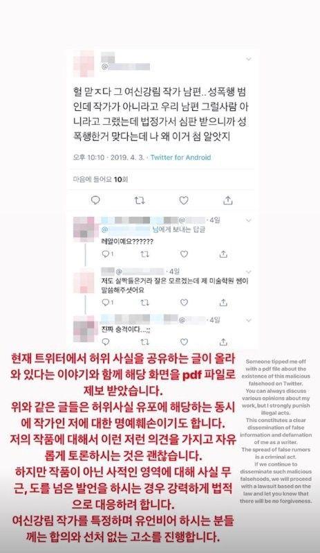 웹툰 '여신강림' 야옹이 작가가 자신을 향한 악성 루머에 강력 대응하겠다고 밝혔다/사진=웹툰 '여신강림' 야옹이 작가 인스타그램 캡처