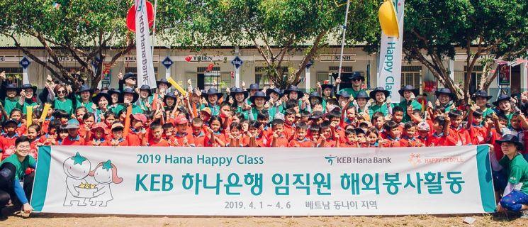 하나금융, 베트남 도서관 설립 등 봉사활동 진행