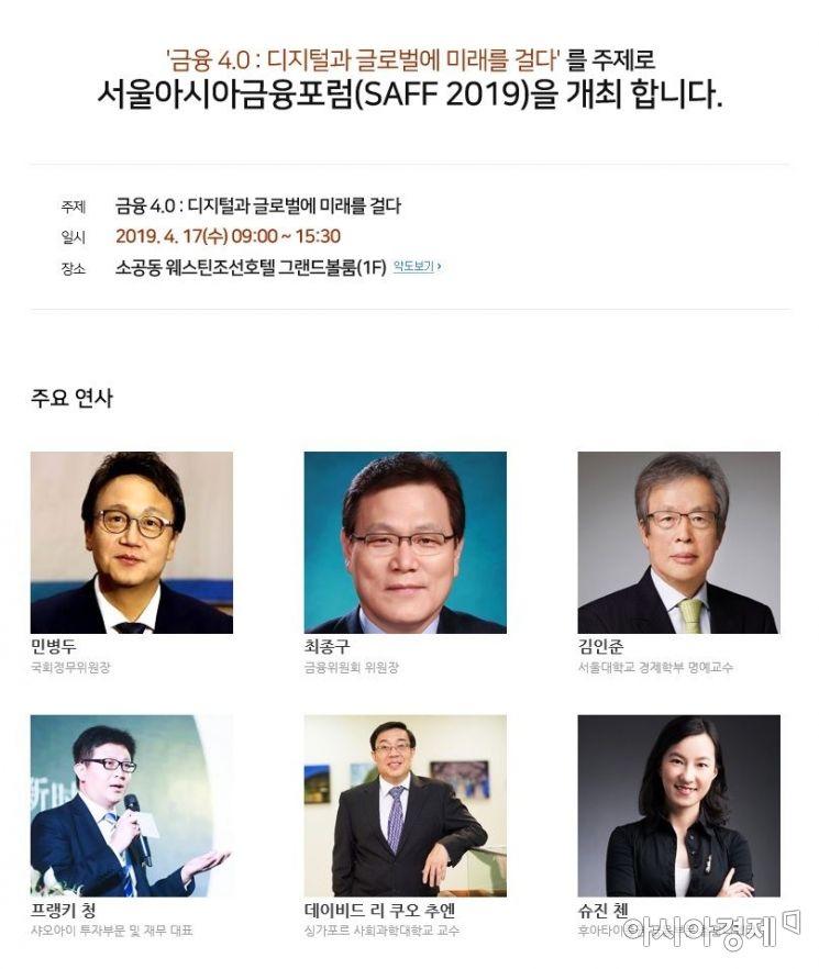 [사고]금융이 가야할 길을 묻다…2019 SAFF 서울아시아금융포럼