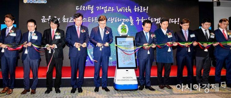 [포토]NH디지털혁신캠퍼스 출범식