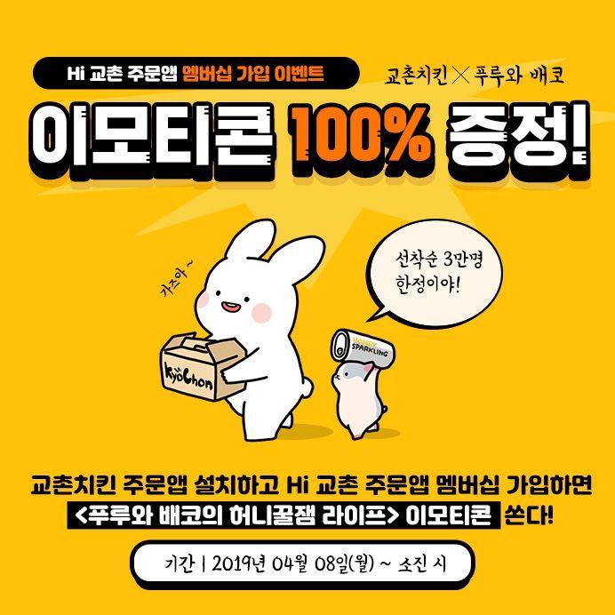 교촌치킨, 주문앱 출시 기념 무료 이모티콘 증정 이벤트 진행