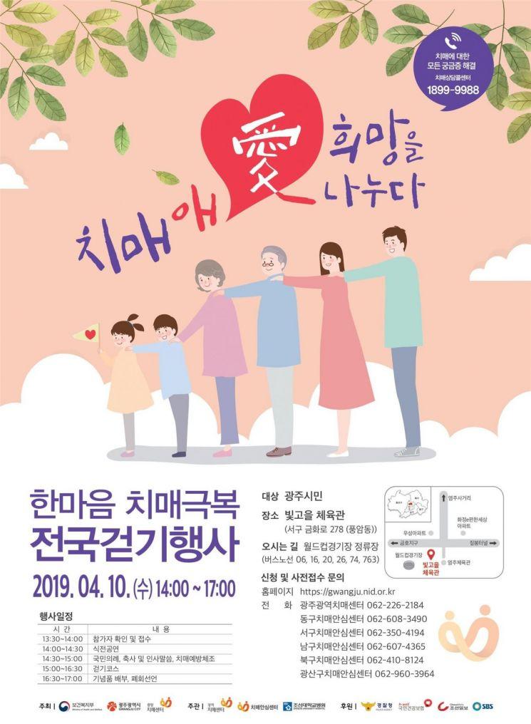 광주시, 10일 '한마음 치매극복 걷기행사' 개최