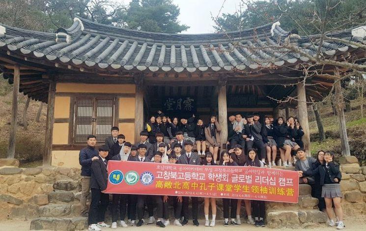 호남대 고창북고 공자학당 '글로벌 리더십캠프' 성료