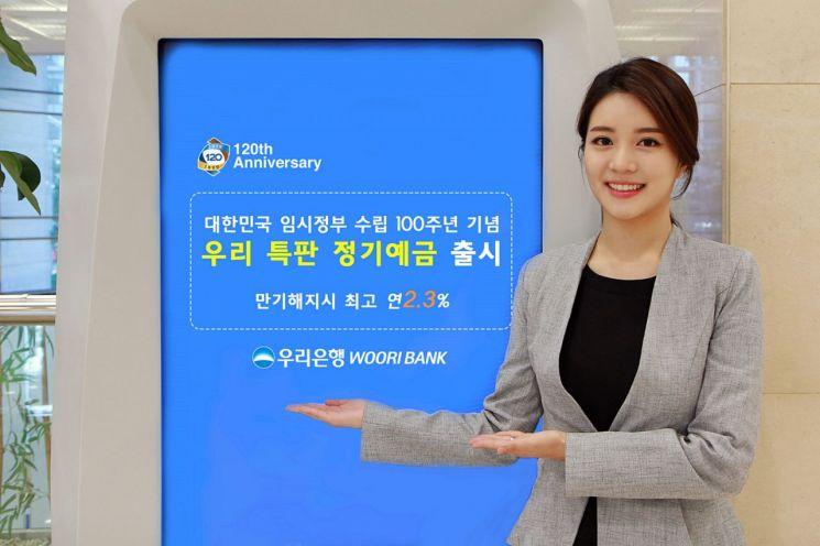 우리은행, 임시정부 수립 100년 기념 '연 2.3%' 정기예금 출시