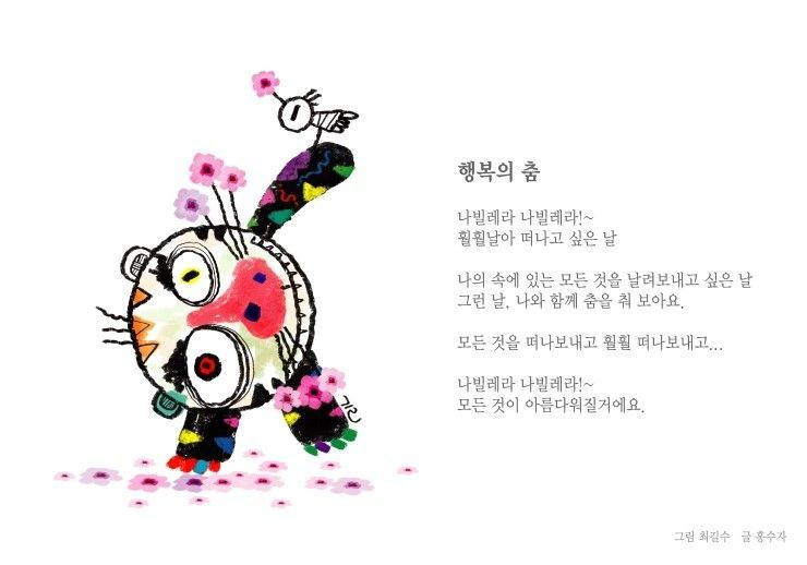 최길수·홍수자 작가 '긍정의 행복 콘서트' 부부긍정展