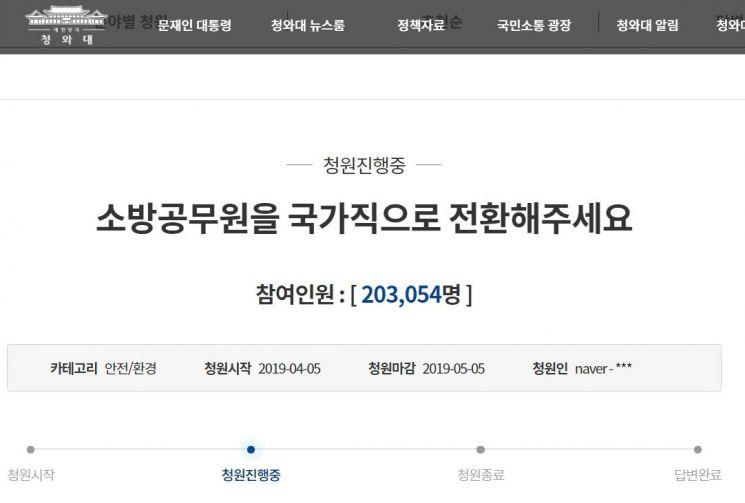 """""""소방공무원, 국가직 전환"""" 청와대 국민청원 20만명 돌파"""
