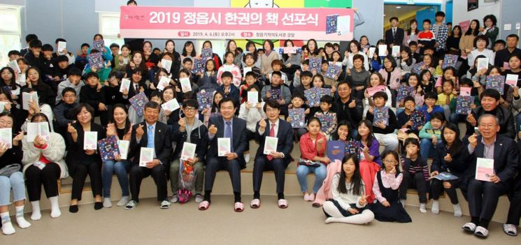 정읍시, 올해 '한 권의 책' 선포식…시민독서 운동 '첫발'