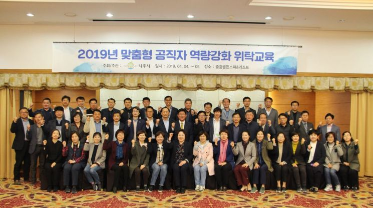 나주시, 팀장급 공무원 역량강화 교육…실무적 리더 발돋움