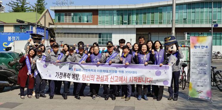 """""""가정폭력·아동학대 사회 책임""""...중랑구, 보라데이 캠페인 개최"""