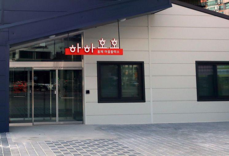 '하하호호 홍제 마을활력소' 외부 전경