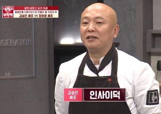 김승민 셰프(48) /사진=JTBC '냉장고를 부탁해' 화면 캡처