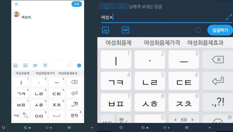 각각 다른 스마트폰 사용자들이 '여성최음제'가 자동완성된 화면을 트위터를 통해 공개했다. 사진=트위터