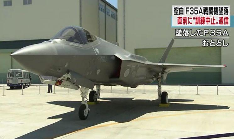 9일(현지시간) 일본에서 훈련 중에 추락한 것으로 알려진 F-35A 전투기의 모습. 해당 전투기는 일본에서 라이선스 생산된 1호 전투기로 훈련도중 레이더에서 사라졌으며, 기체 부품 일부가 실종 바다에서 발견됐다.(사진=NHK 뉴스 장면 캡쳐)
