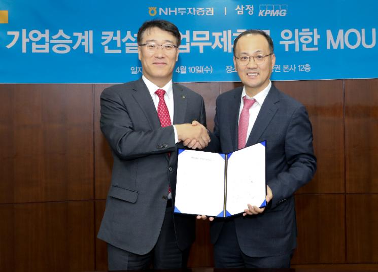 NH투자증권, KPMG 삼정회계법인과 가업승계컨설팅 MOU