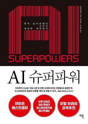 [신간 안내] <AI 슈퍼파워> 外