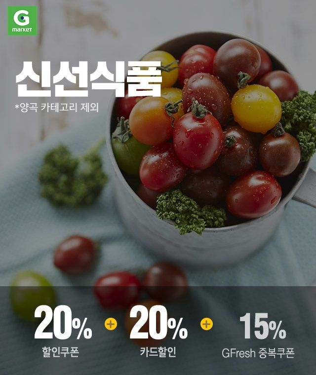 """G마켓 """"12일 하루, 신선식품 20% 할인"""""""