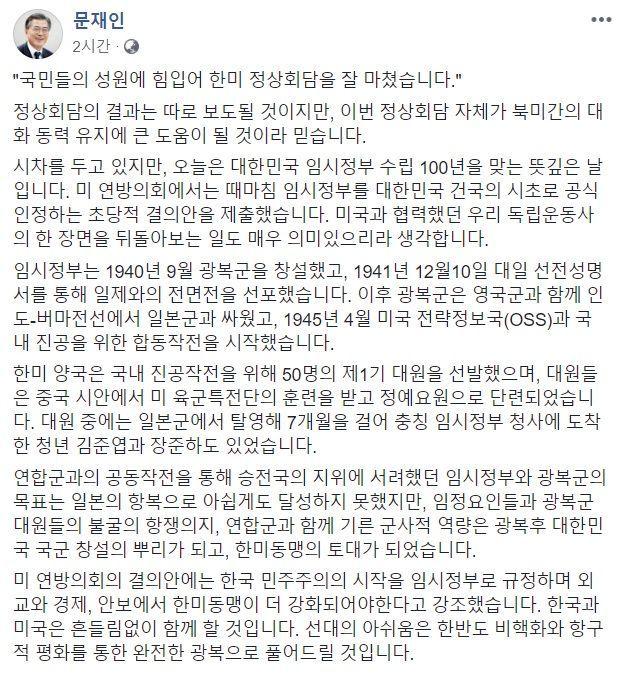 """文대통령 """"한국과 미국은 흔들림없이 함께 할 것"""""""