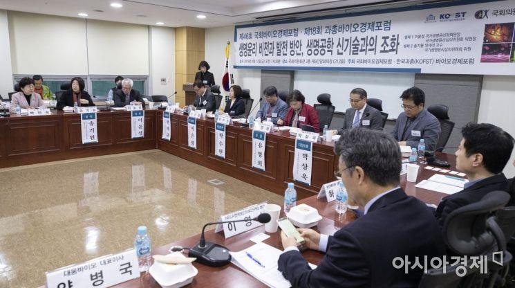 [포토] 국회, 바이오경제포럼 개최